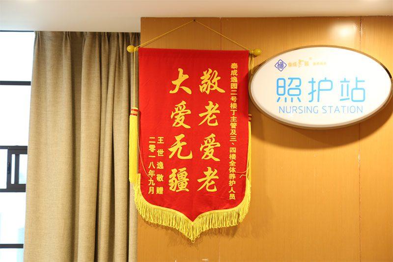 佛山养老院哪家好, 香港文化名人王世逸先生的赠送锦旗