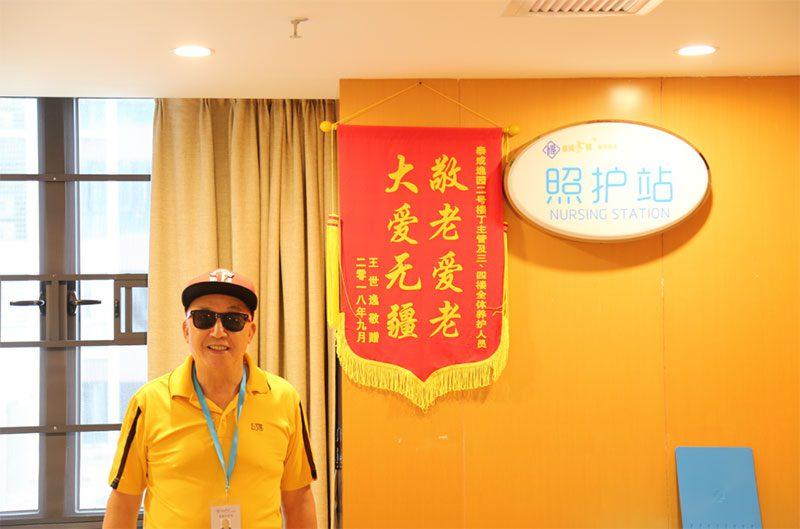 佛山养老院哪家好, 香港文化名人王世逸先生