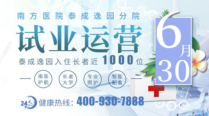 南方医院泰成逸园分院开放营业